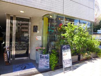靖国神社にほど近い通りに、緑生い茂る木々に囲まれた「Chili Parlor 9」があります。こちらは「豆を食べる店」をコンセプトに、色々なメニューが取り揃えられたお店です。