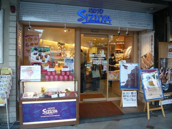 山ノ内の本店をはじめ、京都駅構内にも店舗がありますので、観光途中にお近くのお店に立ち寄ってみてはいかがでしょうか。