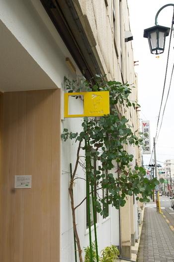実はこちらのお店、ほぼ日刊イトイ新聞の大人気おやつコンテンツを担当していた【なかしましほ】さんのお店なのです!黄色い看板、かわいいですね♡