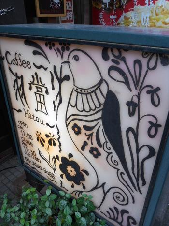 昭和レトロな雰囲気のかわいいハトの看板がとてもキュートです。入り口は路地を入ったところにあるので、初めて訪れる人はちょっとわかりづらいかもしれません。