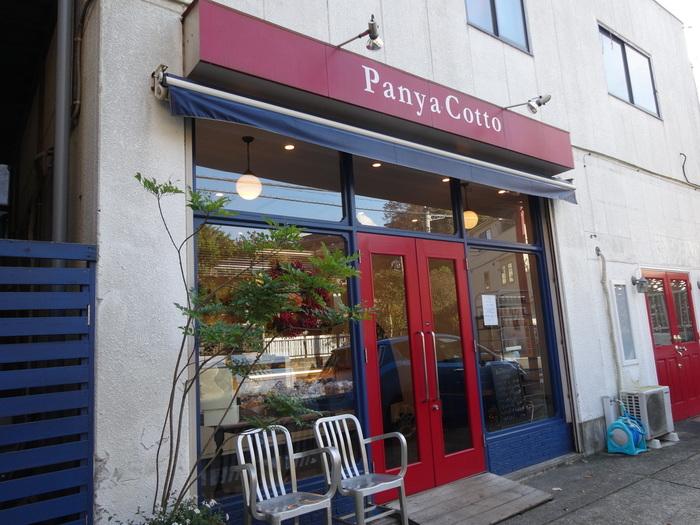 パンの名店が多い逗子・葉山の中でも、通りすぎてしまいがちな名店がこの「パンヤコッタ」 逗子から鎌倉へ抜ける通りの途中で、小坪方面に折れるとある小さなパン屋さんです。  青と赤のコントラストで鮮やかな外観が目印。  お店の名前の由来は「パン焼こっと」だそうですよ♪