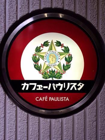 現存する日本最古の喫茶店であり、最盛期には全国で20以上の支店があった歴史ある喫茶店です。ここでコーヒーの味を知った日本人も多かったはず。