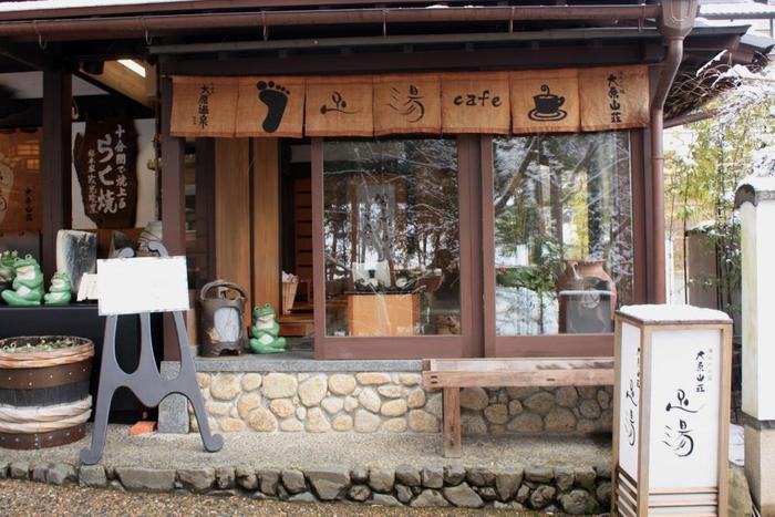 「足湯カフェ」は、寂光院参道の温泉民宿「大原山荘」内にある足湯が楽しめるカフェ。