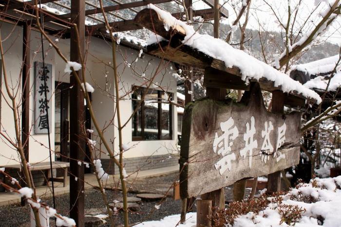 「大原山荘」の姉妹店「雲居茶屋」は、大原の旬の京野菜や、契約農家で飼育された地鶏等を用いた鍋料理がメインの食事処。