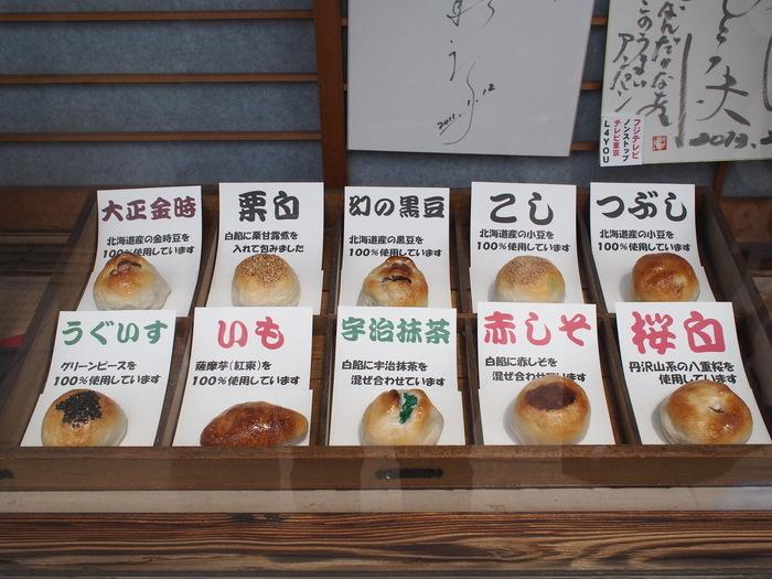 ショーウインドーには、定番の「こし」「つぶし」だけでなく「幻の黒豆」「赤しそ」など気になるものまで10種類も! 午前中には売り切れてしまう種類もあるようです。 その他にも、店内には、あんぱんだけでなく調理パンやメロンパンなどもありますよ。