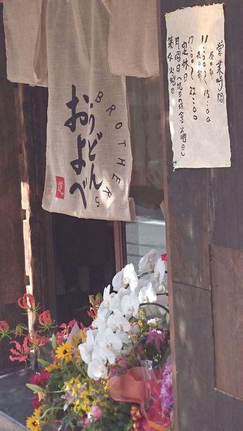 """昨年オープンしたばかりのうどん屋""""およべ""""は、岡山のうどん屋さんが初めて東京に出したお店です。茶沢通りを下っていくと右側にあります。外観は和風の構えで、""""うどん およべ""""の暖簾が目印です。"""