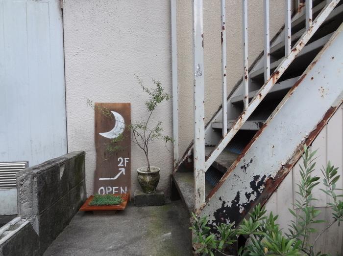 """京都にある""""ELEPHANT FACTORY COFFEE(エレファントファクトリーコーヒー)""""の姉妹店です。本店と同じように、正に隠れ家というべき立地にあるお洒落なお店。階段の下にある三日月が描かれた木の看板が目印。1階の居酒屋さんの裏側にある外階段を上っていくと木の扉が…。扉を開くと一気にムーンファクトリーコーヒーの世界に引き込まれます。"""