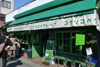 小町通りでも有名な、いつも行列ができているという人気店「コクリコクレープ店」。緑を基調とした可愛いお店で、沢山の種類のクレープが販売されています。店内でも食べられるので、そろそろ休憩したいなという時にも使えるので、食べ歩きの際にはぜひチェックしておきたいですね♡