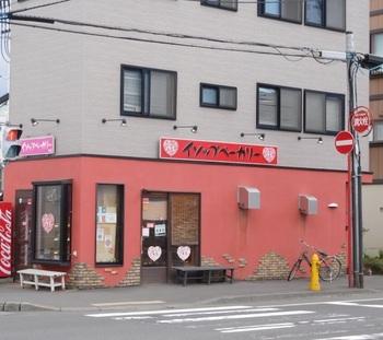 地元住民に長年愛されているパン屋「イソップベーカリー」。