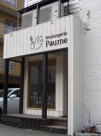 「手のひら」という意味を持つ店名の「Paume」。「やさしいパンを、手のひらに」をコンセプトに全て北海道小麦を使用し無添加のパンを作っています。