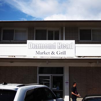 その名の通りマーケットに併設したお店ダイヤモンドヘッド・マーケット&グリル。現地の暮らしをのぞけるマーケットも探索したいものです。
