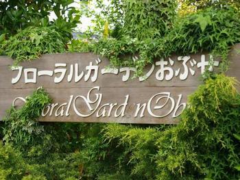 """『フローラルガーデンおぶせ』は、季節の花が咲くひろびろとした公園。公園内には、温室をはじめ、""""花のまち小布施""""の庭作りに欠かせない花の苗や鉢花の販売店が入っています。"""