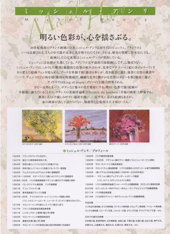 アンリの作品の中で輝きを放つ赤いコクリコ。「コクリコの王様」と呼ばれたアンリは、1928年フランス西部ラングルに生まれます。国立パリ美術学校で学び、画家としての人生をスタートさせました。その透明感のある明るい色彩は日本でもファンが多く、1999年以来数回来日し絵画展を開催しています。残念ながら2016年12月25日、画家としての生涯を全うしました。そして2017年も3月18日・19日帝国ホテル(日本橋三越主催) / 追悼展 4月1日~11日恵比寿三越にて版画展が開催されます。