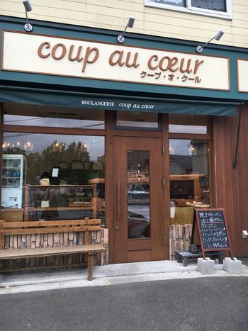 地元の人に美味しいパンを焼き立てのうちに食べてもらいたいと、パンが焼き上がり次第なんと早朝6時から営業しているという、熱意あふれるパン屋さん「クープ・オ・クール」。