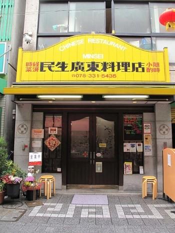 南京町の中にあるお店。昔ながらの雰囲気に元気のよいスタッフがおもてなしをしてくれます。