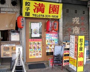 どこか海外にでも来たような気分になる満園。 三宮のセンター街の北側にあります。 安い、うまい!を実現させてくれるお店です。