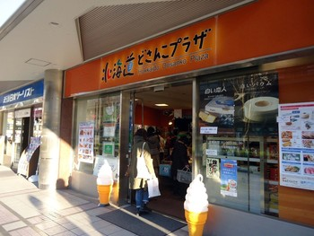 北海道に行けなくとも、東京で「六花亭」のお菓子を買いたい!オンラインショップで購入するという手段もありますが、直接お菓子を手に取りながらお買い物を楽しみたい時には「北海道どさんこプラザ」を訪れてみてはいかがでしょうか?こちらは東京の有楽町交通会館の1階にあります。