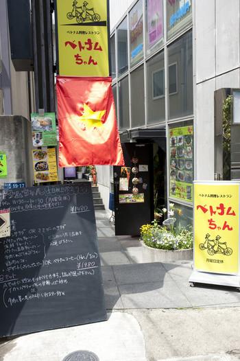 大久保にあるベトナム料理店。狭い路地を入ると、黄色い看板と国旗がお出迎え。 「人生で初めて食べるかもしれないベトナム料理は絶対に美味しくなくてはベトナム料理に申し訳ない」がオーナーのモットーであるこのお店は、日本人用アレンジ一切なしで、本場の味をそのまま楽しめるんです。昼夜共にリピーターも多く、特に900円のランチが大人気で、お昼時はいつも賑わっています。