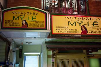 JR蒲田駅から歩いてすぐ、ベトナム料理好きの間ではかなり有名な人気店。雰囲気のあるお店で、本格的なベトナム料理を楽しめます。夜はお酒を飲みながら女子会にも◎。全時間帯ほぼ満席なので、予約必須です!