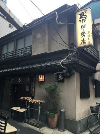 大正10年創業の歴史ある焼き鳥専門店「伊勢廣 京橋本店」は3代に渡りのれんを守る老舗。