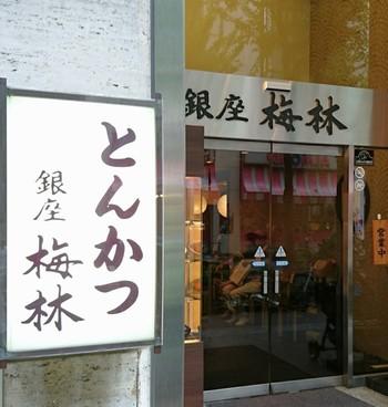 昭和2年創業の老舗とんかつ屋店「梅林」。 今ではどこのお店にもある「ひと口カツ」や「ヒレカツサンド」を考案したのもこちらのお店なんです。