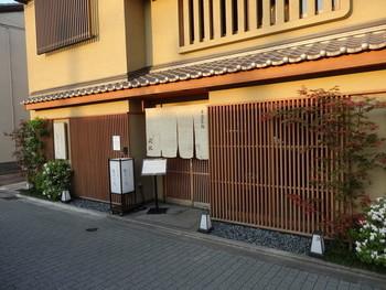 「岡北」は、先に紹介した「山元麺蔵」のすぐ隣。店舗は京都らしい店構え。