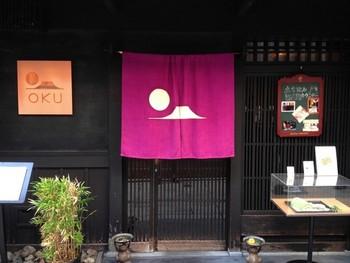 """京都の奥山、花背(はなせ)にある""""摘草料理""""で有名な料理旅館、美山荘(みやまそう)。 自然豊かな山荘で、立原正秋や白洲正子など多くの文化人からも愛され、歴史ある料亭の味を楽しめます。そんな、美山荘の四代目当主がこちらのOKUを祇園にたちあげました。 2012年6月には、それまでのカフェ&ギャラリーから和バルとしてリニューアルオープンし、歴史とモダンを融合したおしゃれなお店となっています。"""
