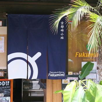 ハワイアン町家カフェ『fukumimi』はパンケーキが美味しいと評判です。休日は特に人気で混みあっています。