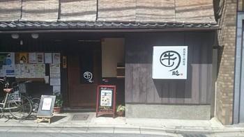 京町家肉料理店『牛の助』。地元産美山牛と新鮮な野菜を使ったお料理が評判です。