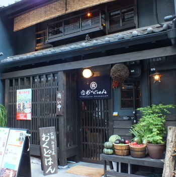 旧店舗が火事の被害に遭ったため2016年4月に移転オープンし新しくなった「みます屋おくどはん」。京町家をリノベーションされた居心地のいい空間になっています。