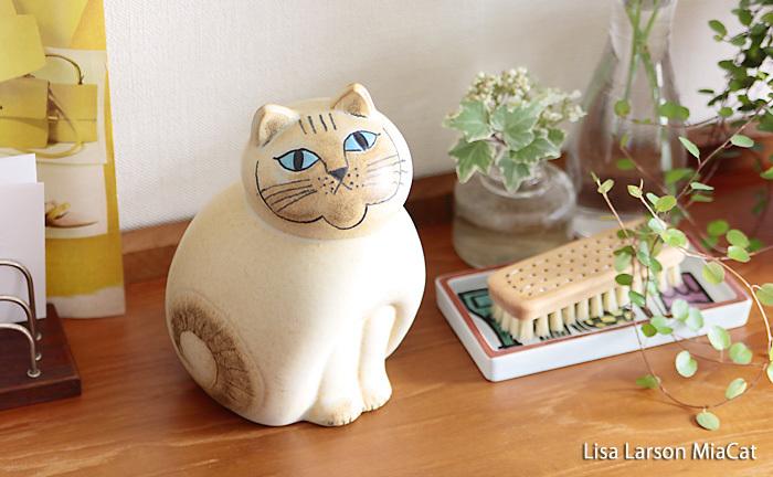 Lisa Larson(リサ・ラーソン)のネコのオブジェ。愛嬌のある表情で、見るだけで思わず笑顔になってしまいます。