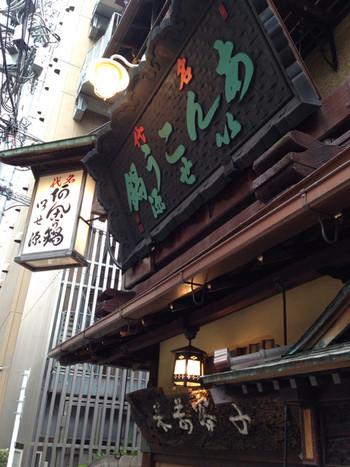 店舗の建物は、昭和5年に立て直された東京都選定歴史的建造物で、趣ある佇まいは見ごたえがあります。歴史を感じる風情漂う空間で、知る人ぞ知る通人の味「あんこう」を食してみませんか?