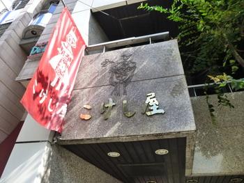 西荻窪と共に長い歴史を歩んできた老舗の洋菓子・フレンチ専門店「こけし屋」。 駅から程よく歩くと迎えてくれる4階建ての本館と別館では、洋菓子や珈琲、シーンに合わせたフレンチ料理までゆっくりと味わうことができます。