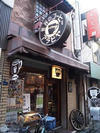大阪のシンボルのひとつグリコの看板のある戎橋(えびすばし)。そこから2~3分歩いたところにあるのが、アラビヤコーヒーです。