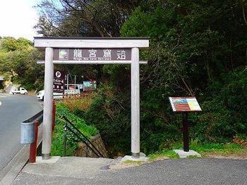 国道136号「田牛入口」標識を左折すると、「サンドスキー場標識」の先に「竜宮窟」看板があります。  駐車場 10台 (海水浴場営業時期は有料)