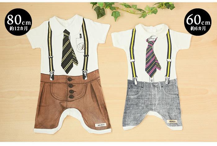 赤ちゃんだっておしゃれしたい!そんな気持ちに応える遊び心たっぷりのロンパースです。洋服に見える部分はすべてプリントなので安心して着せられますよ。