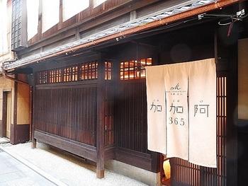 京都では言わずと知れたスイーツ店の「マールブランシュ」が、365日カカオのある暮らしをコンセプトに提案するチョコレート専門店「加加阿365祇園店」。その外観は町家らしくシンプルな佇まいに白いのれんが映えるデザイン。