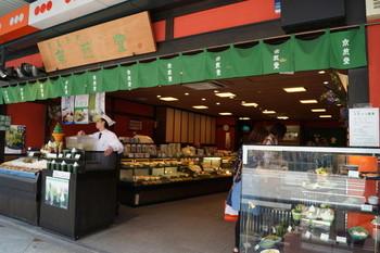 創業80年目を迎える京都煎堂。わび、さび、みやびを大切にし、品のよさを味にも反映させています。祇園四条駅から340mのところにあります。  最寄り駅:京阪本線「祇園四条駅」6番出口から徒歩4分