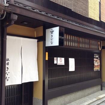 京きななさんは、きなこをテーマにしたアイスをコンセプトとして、京都祇園でアイス専門店として創業しました。食材に対しての不信感を払しょくするために、「やさしく、おいしく」を信念とし、京都祇園という外見だけにこだわらず、本当にからだに良い物を提供しています。  最寄駅:京阪「祇園四条駅」6番出口から徒歩5分 阪急「河原町駅」1B出口から徒歩8分 祇園四条駅から255m