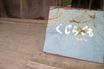 北杜市明野町にある古民家カフェ「くじらぐも」。 ランチ・ティータイムのみの営業です。
