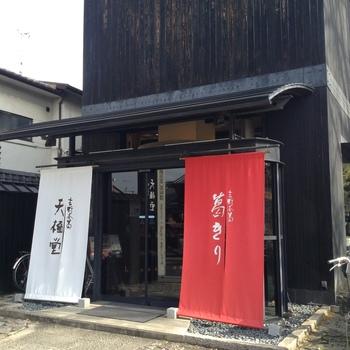 吉野本葛 天極堂は、吉野本葛を140余年にも渡り製造してきた老舗です。
