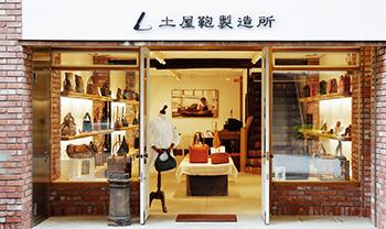 1965年にランドセル作りから始まった土屋鞄製造所は、確かな職人の技術と高品質な素材で、長く愛用される大人向けの鞄の製作も手掛けるようになりました。