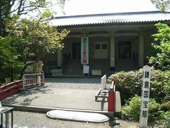 「鶴岡八幡宮」を参拝したら、境内の「鎌倉国宝館」の前を通り「東鳥居」から出ます。そのまま道なりに直進し、突き当たったら右に折れ、金沢街道に出ます。「金沢街道」を左折し、金沢方向へ進みます。