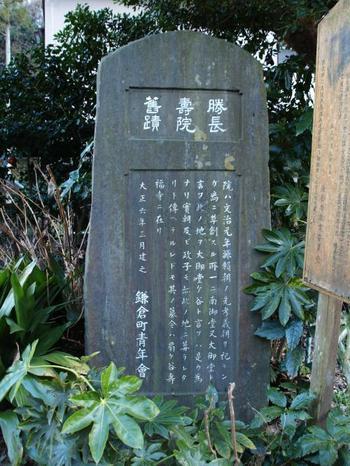 ※「大御堂」とは、頼朝が父義朝の供養のために建立した大寺院「勝長寿院」の名残りです。現在は石碑と供養塔が残るのみです。【画像は「大御堂橋」近くにある石碑】
