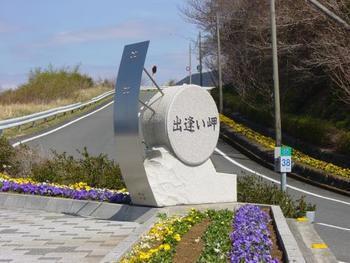 「夕映えの丘」から程近い場所にある「出逢い岬」。  ドライブするのならぜひ立ち寄りましょう。駐車場・トイレが完備した、休憩所です。戸田の御浜岬、駿河湾、富士山のパノラマが楽しめるビューポイント。