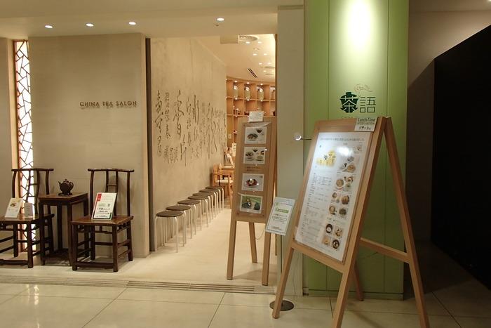 新宿・高島屋6Fにある便利なお店『茶語(チャユー)』。日本緑茶センターが運営しており、茶葉もたくさん揃えられています。