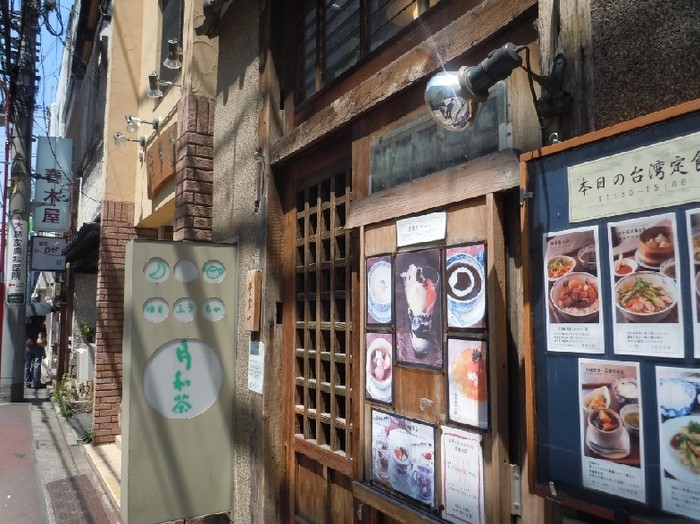 吉祥寺駅から徒歩約5分、東急百貨店の近くにある『台湾茶藝館 月和茶(ゆえふうちゃ)』。