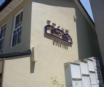 ☆過去文章☆ 東灘区・岡本のフロイン堂。 おや、どこかで聞いたような・・・ そうなんです、あのフロインドリーブの支店として1932年に誕生しました。 趣のある建物で、伝統あるパンを焼き続けています。 戦後に今の看板を上げた、日本でも老舗のパン屋です。  ☆新文章☆ 東灘区・岡本のフロイン堂。 おや、どこかで聞いたような・・・ そうなんです、あのフロインドリーブの支店として1932年に誕生しました。