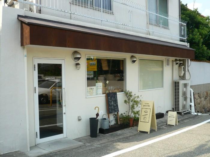 六甲山のお膝元・六甲の住宅街にあるBoulangerie Petit ble'(ブランジェリー・プチブレ)。 ハイツの1階を改装した店舗は、遠目にヨーロッパのパン屋さんのよう。
