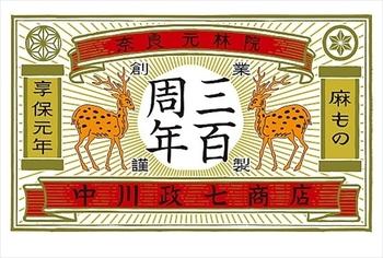 来年2016年で創業300年を迎える「中川政七商店」。 創業以来、手績み手織りの麻織物を扱い続けて伝統を守っています。